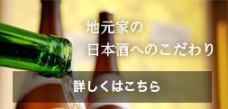 地元家の日本酒へのこだわり 詳しくはこちら